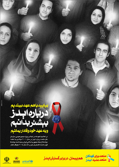 Poster produced by UNAIDS and UNICEF, in Persian